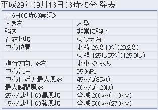 台風18号②.jpg