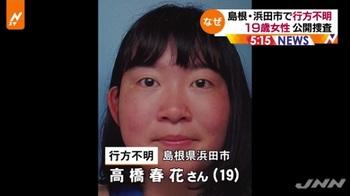 高橋春花行方不明.jpg